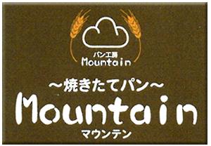 パン工房 Mountain | (株)ヤマモトベーカリー直営店